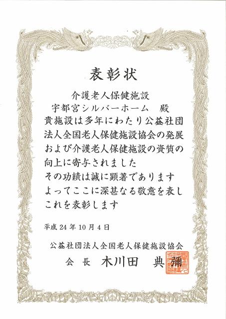 全国老人保健施設協会表彰状.jpg