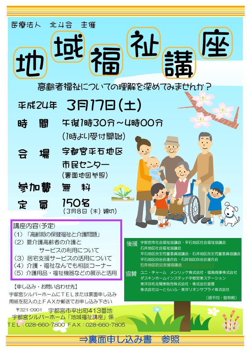 地域福祉講座チラシ(表)修正版_01.jpg