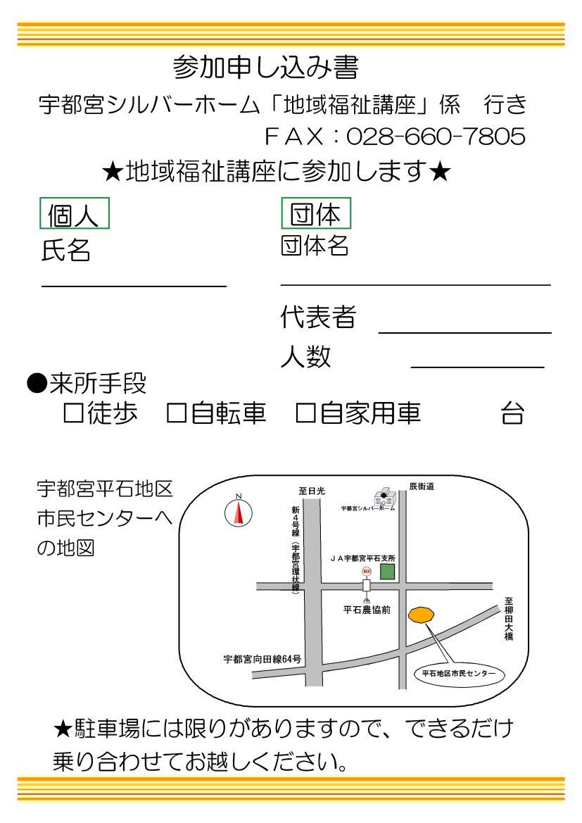地域福祉講座チラシ(裏)