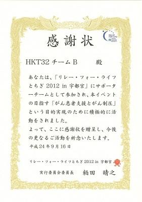 感謝状 HKTチームB(70%).jpg