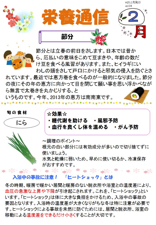 栄養通信H25.2.png