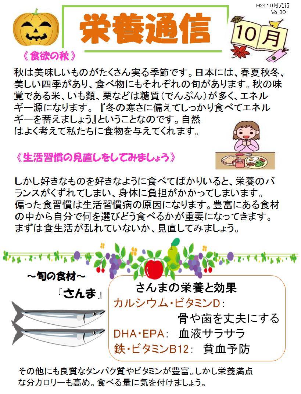 栄養通信H24.10②.png