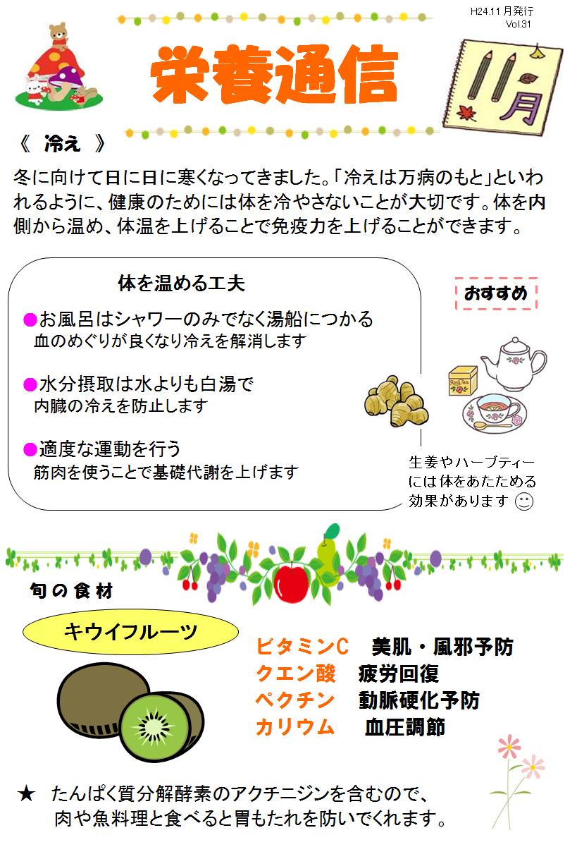 栄養通信H24.11.png