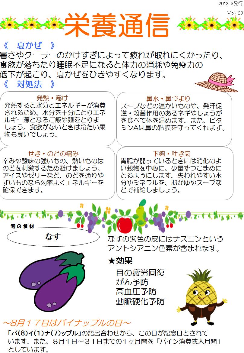 栄養通信H24.8.png
