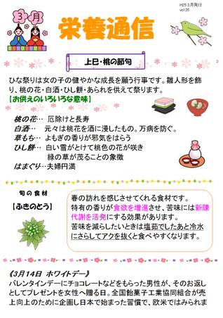 栄養通信H25.3②.png