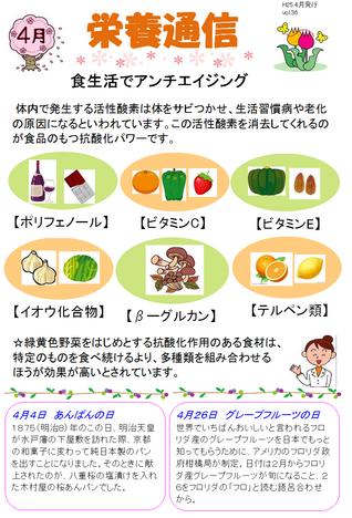 栄養通信H25.4.png