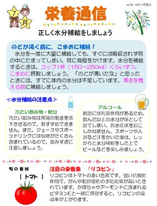 栄養通信H25.7月.png
