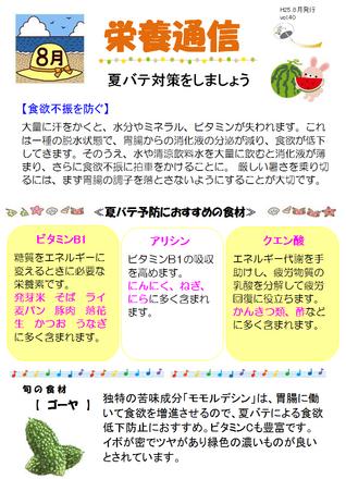 栄養通信H25.8.png