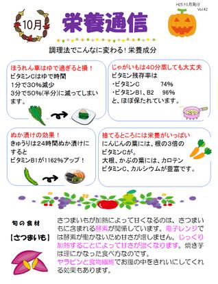 栄養通信H25.10.png