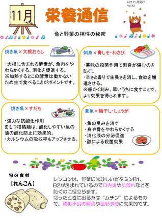 栄養通信H25.11.png