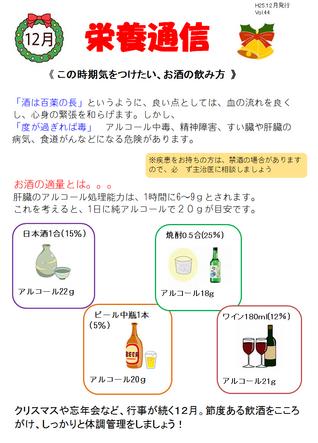 栄養通信H25.12.png