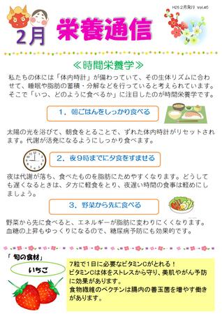 栄養通信H26.2.png