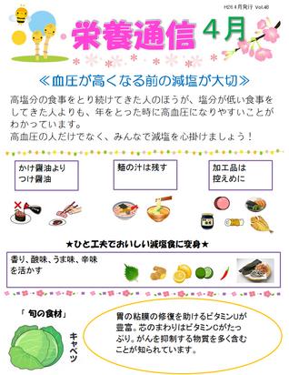 栄養通信H26.4.png