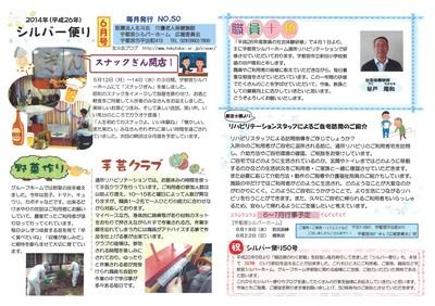 シルバー便り50号.jpg
