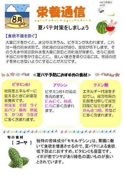 栄養通信H26.8②.png