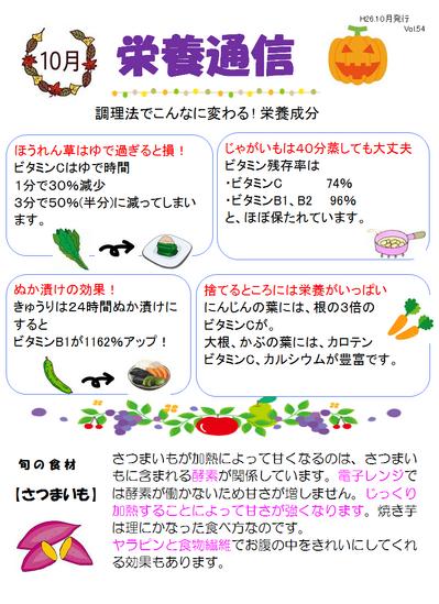 栄養通信H26.10.png