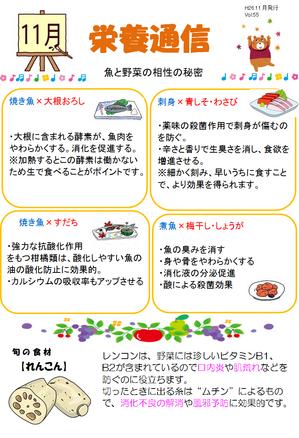 栄養通信H26.11.png