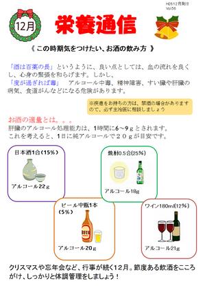 栄養通信H26.12.png