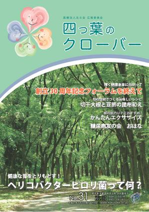 表紙No.31.png