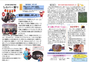 シルバー便り平成27年09月.jpg