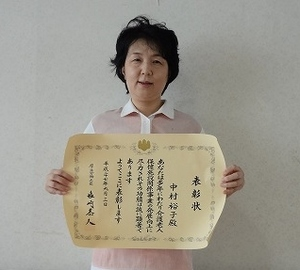 中村NS厚生労働大臣表彰.jpg