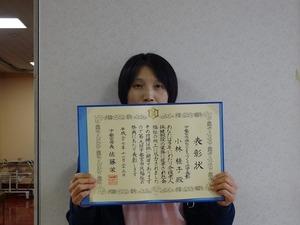 小林桂子表彰.jpg