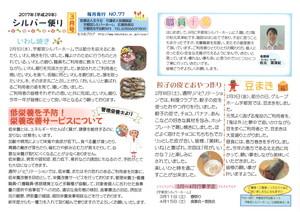 シルバー便りH29.3月号.jpg