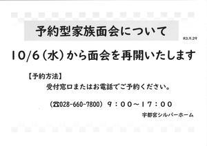 予約型面会R3.10.1(ブログ用jpg).jpg