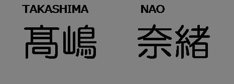 髙嶋奈緒③.png