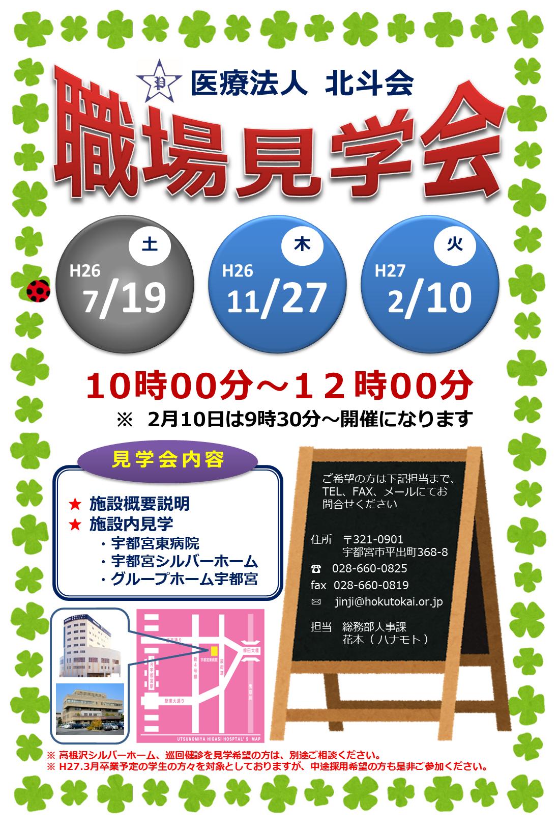 職場見学会(141127).png 医療法人 北斗会