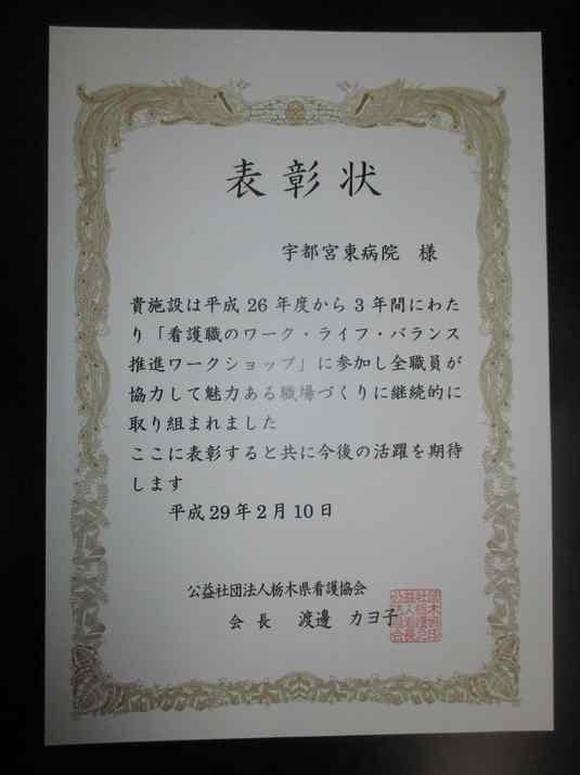 WLB賞状.JPG