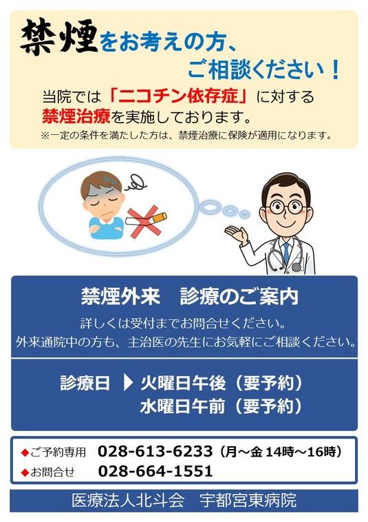 禁煙外来のお知らせ.jpg