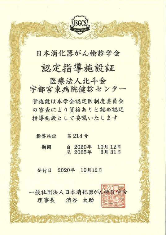 日本消化器がん検診学会認定指導施設.jpg