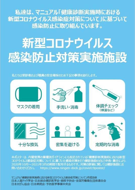 新型コロナウイルス感染防止対策実施施設.jpg