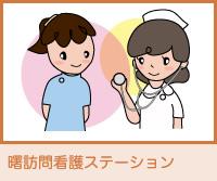 曙訪問看護ステーション