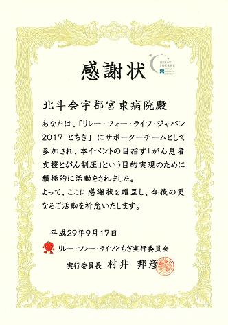 リレー・フォー・ライフ感謝状_2017.png